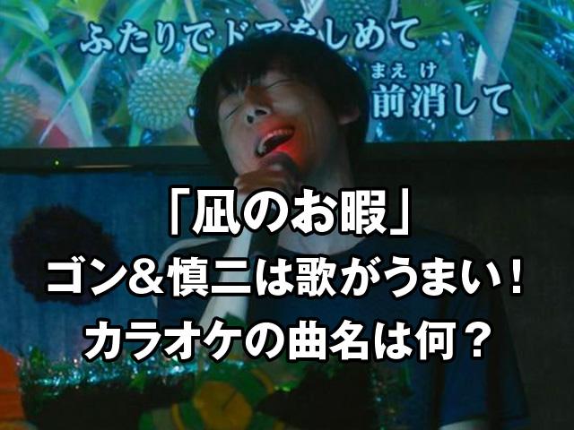 凪のお暇のゴン慎二が歌うまい!曲名は中島みゆき糸と尾崎紀世彦また逢う日までとチェッカーズ?