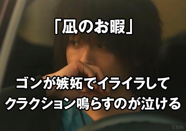 凪のお暇ゴンが嫉妬でイライラしてクラクション鳴らすのが泣ける切ないと話題