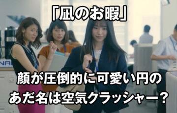 凪のお暇の円は空気クラッシャー?顔が圧倒的に可愛いから性格ブスのひがみがひどい?