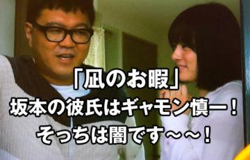 凪のお暇の坂本の彼氏はギャモン慎一!そっちは闇ですがヤバイ?