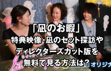 凪のお暇セット探訪やディレクターズカット版無料フル動画は公式サイトParavi以外見れない?