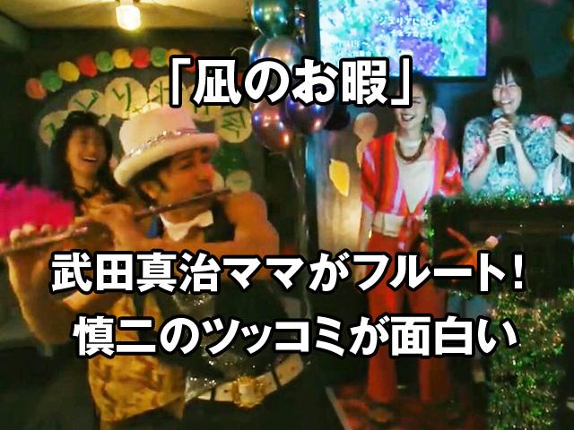 凪のお暇の武田真治ママがフルート!サックスじゃない慎二のツッコミが面白いとツイッターで話題