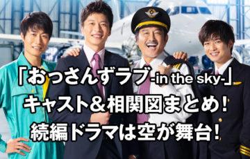 おっさんずラブ2in the skyキャスト相関図画像年齢まとめ!続編ドラマは空が舞台!