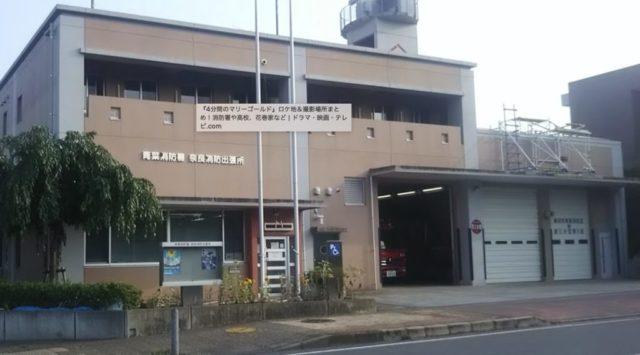 4分間のマリーゴールドロケ地花屋消防署や家の撮影場所どこ?