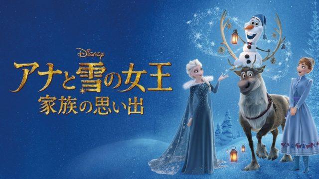アナ雪の動画日本語字幕吹き替え無料フル視聴はmiomioやpandoraは違法?