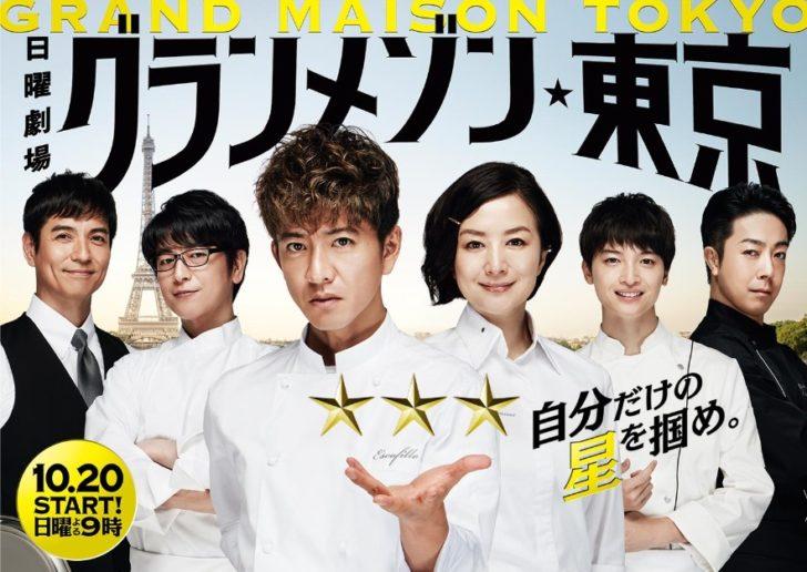 グランメゾン東京動画1話を見逃し無料視聴できる公式サイトはParavi?