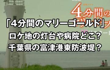4分間のマリーゴールドロケ地の灯台や病院どこ?千葉県富津港東防波堤や横浜が撮影場所?