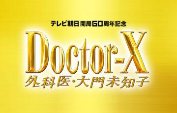 ドクターX2019主題歌はP!NK!歌詞、発売日いつでPVフルYouTubeは?