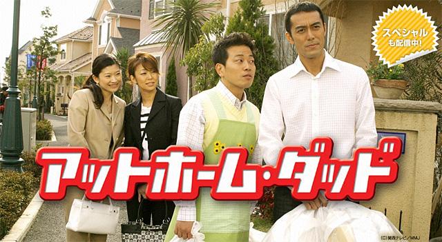 まだ結婚できない男の動画1話見逃し配信無料フル視聴はmiomioや9tsuは違法?