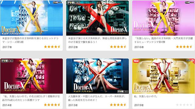 ドクターX全シーズン動画配信無料視聴!シリーズをフルで見れるサイトはpandraやmiomio?