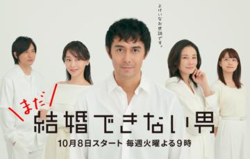 まだ結婚できない男1話の動画見逃し配信無料フル視聴はmiomioや9tsuは違法?