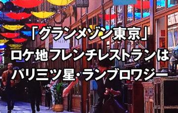グランメゾン東京ロケ地レストランはパリ三ツ星ランブロワジー?ミシュランとったフレンチはどこ?
