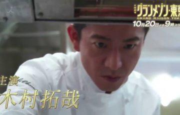 グランメゾン東京キムタク髪型のオーダーセット方法とやり方は?オールバックがかっこいい!