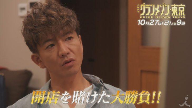 グランメゾン東京1話ネタバレあらすじ!つまらない期待はずれなどの声は?
