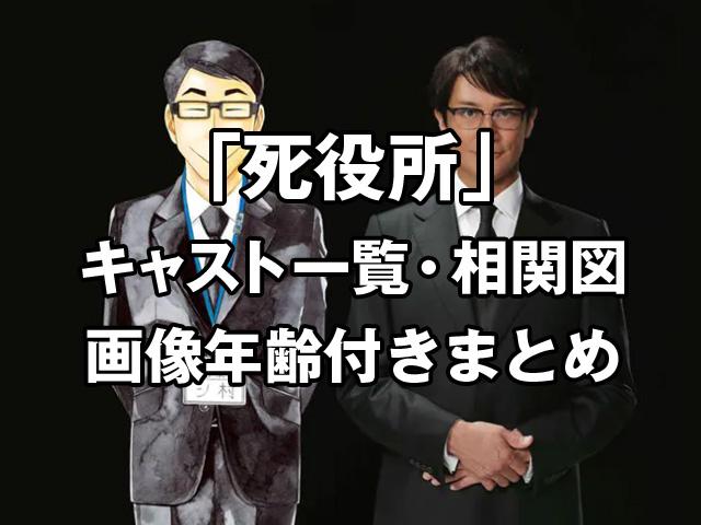 死役所キャスト相関図画像年齢まとめ!松岡昌宏主演ドラマ