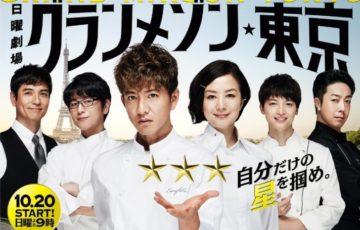 グランメゾン東京動画4話5話の見逃し無料配信はダウンロードできる?