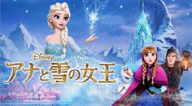 アナ雪の動画日本語字幕版無料フル視聴はmiomioやPandoraは違法?