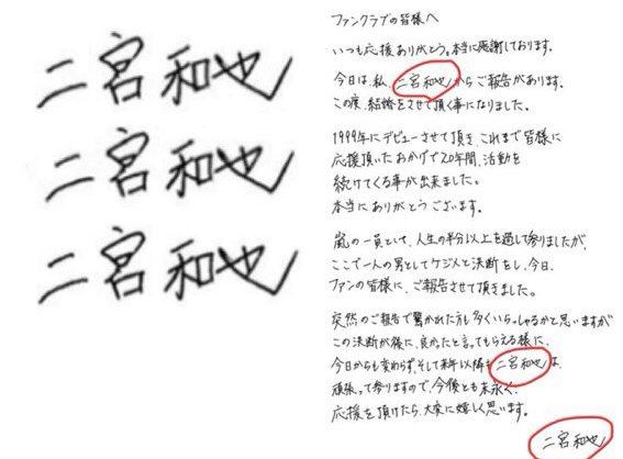 ニノ結婚直筆全文はコピペで代筆?メンバー全員のコメントやFAXもまとめて紹介