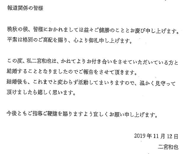 ニノ結婚直筆全文はコピペで代筆?FAXはマスコミ報道関係者向けに送られた?