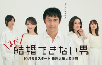 まだ結婚できない男動画6話7話の見逃し配信無料はmiomioやpandoraで見れない?