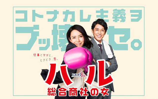 ハル総合商社の女動画4話5話の無料見逃し配信情報!