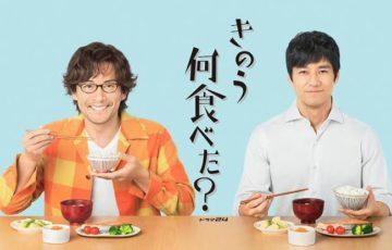 きのう何食べたお父さんが代役田山涼成に変わった?変更降板理由は何?