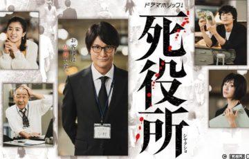 死役所動画5話6話の見逃し配信を無料で見る方法を紹介!