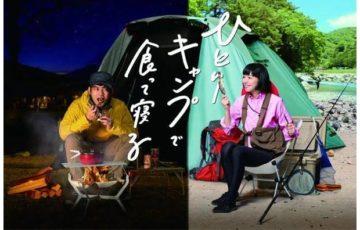 ひとりキャンプで食って寝る無料動画1話の見逃し配信はhuluで見れない?