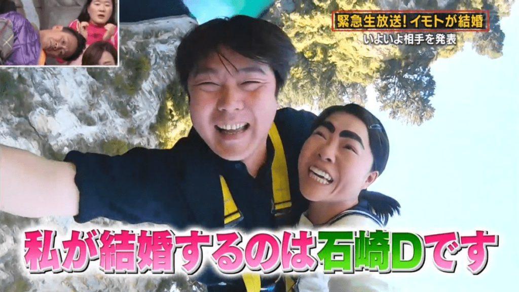 石崎 史郎 結婚