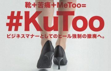 KuTooとは意味や読み方は?石川優実は売名でうざい?本やツイッターも紹介