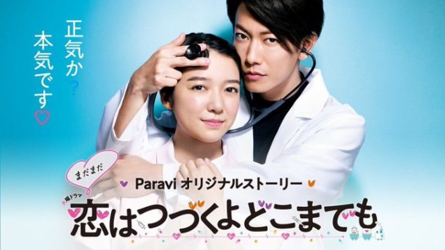 恋 は 続く よ どこまでも 1 話 動画 火曜ドラマ『恋はつづくよどこまでも』|TBSテレビ