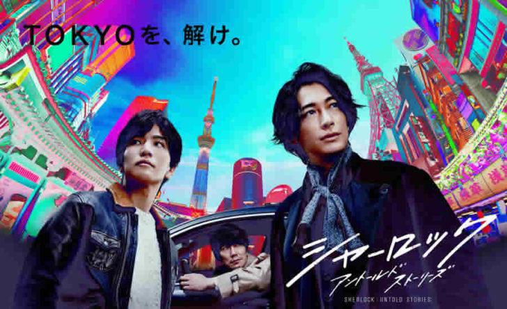シャーロック日本版動画最終回を見逃し無料フル視聴!pandoraやDailyは違法?