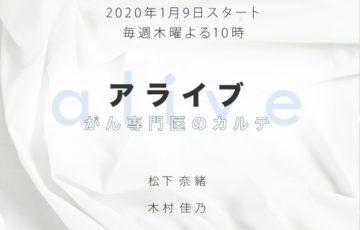 アライブキャスト相関図画像年齢まとめ!松下奈緒ガン医療ドラマ