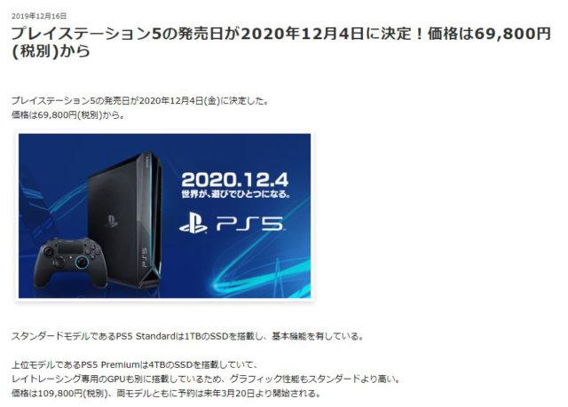 PS5発売日や価格デマ?2020年12月4日や7万10万はガセで高すぎる?