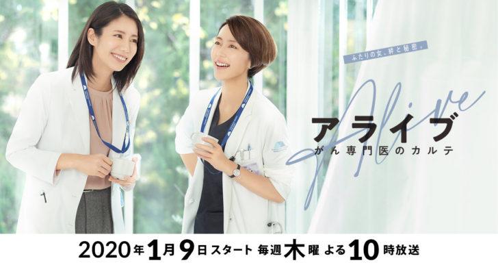 アライブドラマキャスト相関図画像年齢まとめ!松下奈緒ガン医療ドラマ