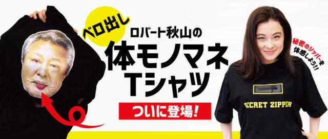 ロバート秋山の梅宮辰夫の曲名(音楽)や動画は?Tシャツ買える店はどこ?