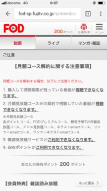 FODプレミアムの解約方法!iTunes決済やAmazonペイの退会の仕方を紹介