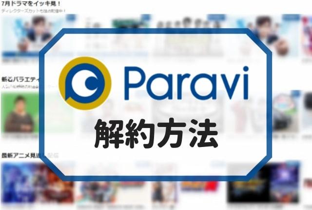 Paravi解約はiPhone・iPadやスマホアプリでできない?退会方法&やり方を徹底解説