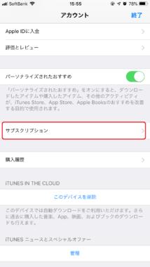 ODプレミアムの解約方法!iTunes決済やAmazonペイの退会の仕方を紹介