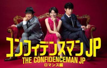 コンフィデンスマンjp映画2019ネタバレあらすじ!ラスト結末はどうなる?