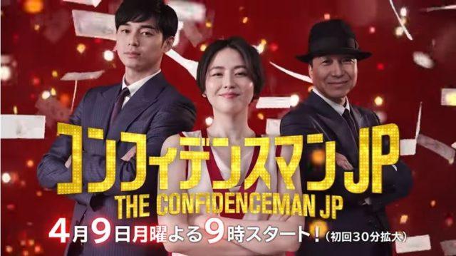 コンフィデンスマンjp映画2019のDVDレンタル開始日いつ?ラベルや特典内容は?