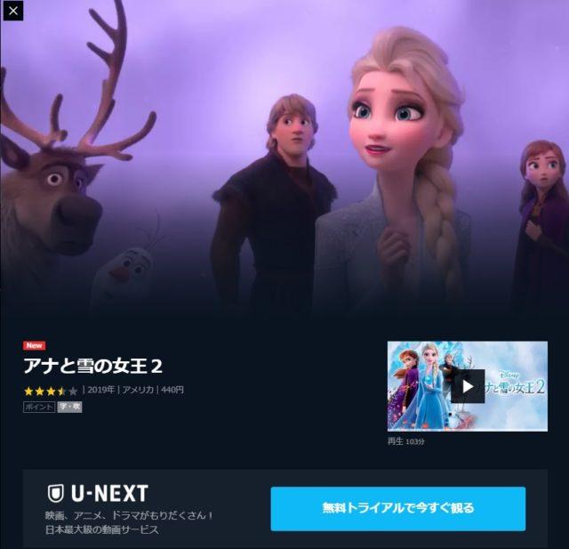 アナ雪2動画フルを吹き替え&字幕で無料視聴できるサービスはどこ?