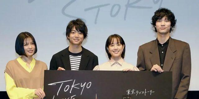 東京ラブストーリー 2020 地上波テレビ放送はない?配信予定スケジュールや見る方法は?