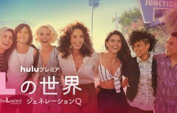 Lの世界(続編)日本の配信いつから?DVDレンタルはできない?