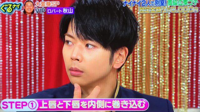 NEWS増田の激痩せ画像がヤバイ!顔変わったのか徹底比較