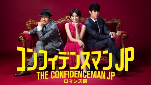 コンフィデンスマンJPの映画やドラマの順番は?シリーズの運勢編やロマンス編の順序が気になる!