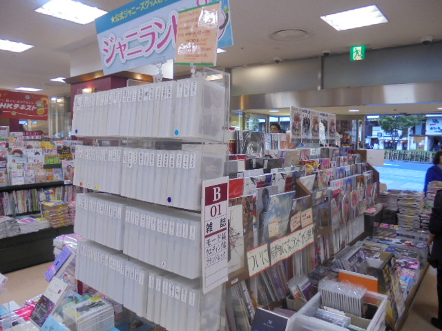 ジャニーズグッズ中古販売!東京で安く買えるお店はどこ?ジャニーズグッズ中古販売!東京で安く買えるお店はどこ?